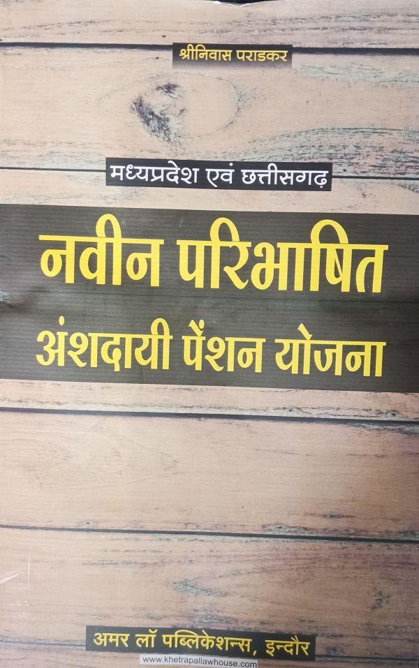 M.P.& C.G. Navin Paribhashit Anshdayi pensions Yojna BY Shri Niwas Paradkar Amar Law Publications,Indore Govt category 2021 edition
