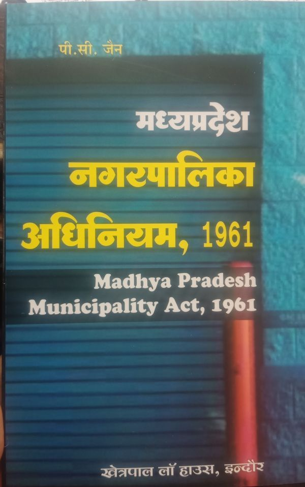 M.P.Nagar Palika Adhiniyam,1961(Madhya Pradesh municipality Act 1961) by P.C. Jain Khetrapal law House Indore