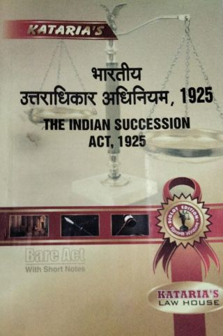 KATARIA'S  भारतीय उत्तराधिकार अधिनियम ,1925 THE INDIAN SUCCESSION ACT, 1925  KATARIA'S LAW HOUSE BARE ACT With Short Notes