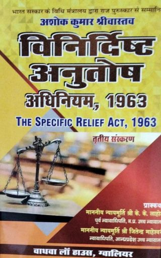 भारत सरकार के विधि मंत्रालय द्वारा राज्य पुरस्कार से सम्मानित अशोक कुमार श्रीवास्तव विनिर्दिष्ट अनुतोष अधिनियम, 1963 The Specific Relief Act, 1963 तृतीय संस्करण  वधवा लॉ हाउस ,ग्वालियर