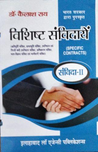 डॉ कैलाश राय  विशिष्ट संविदाये  भारत सरकार द्वारा पुरस्कृत  संविदा -II इलाहबाद  लॉ   एजेन्सी  पब्लिकेशन्स