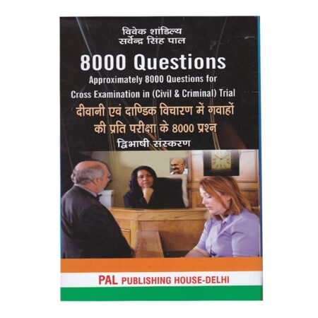 Pal Publishing 8000 Questions Approximately 8000 Question for Cross Examination in Civil & Criminal Trial by VIVEK SHANDILAY & SARVENDRA SINGH PAL DIGLOT Edition 2021
