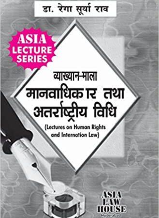 Publish by : Asia Law House Hyderabad( Hindi Language )