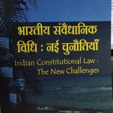 Indian Constitution Law- New Challenges (Author Farhat Khan ) By Amar Law Publiction ISBN NO. 978-81-946824-9-3