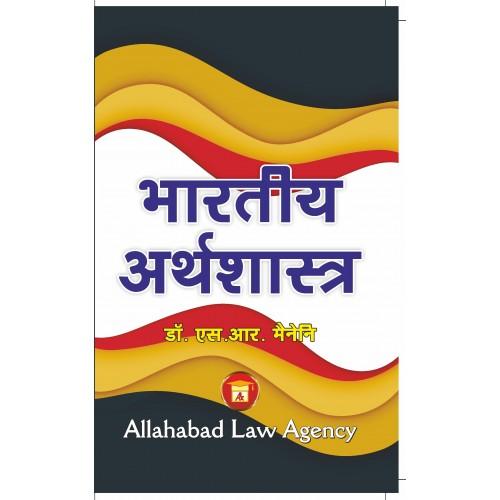 Indian Economics(Hindi) S.R Myneni By Allahabad Law Agency