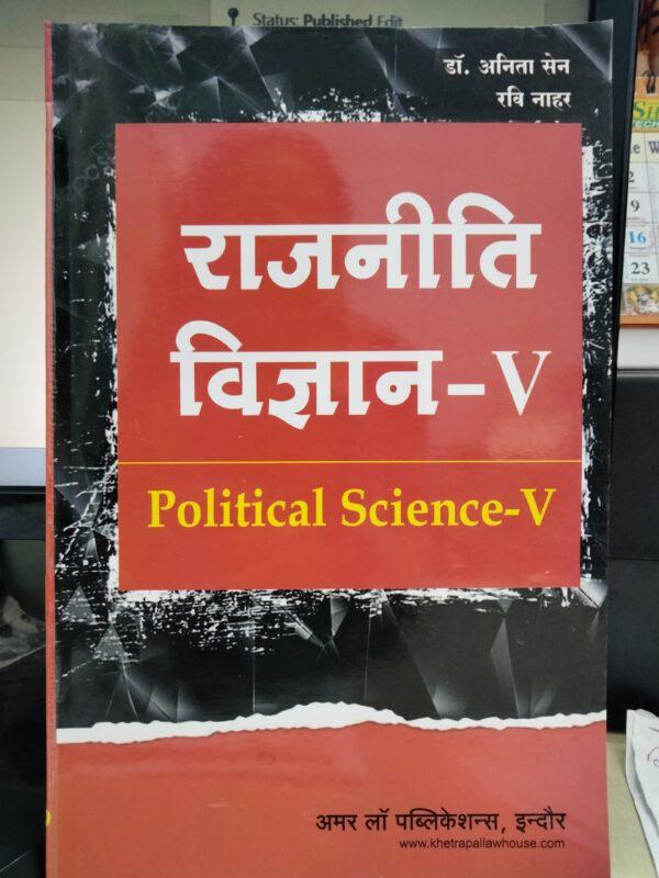 Political Science- I ( Rajneeti Vigyan- I ) BY Anita sen, Ravi Nahar Amar Law Publications