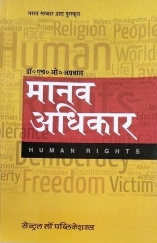 मानव  अधिकार  Human Rights  Central Law Publications