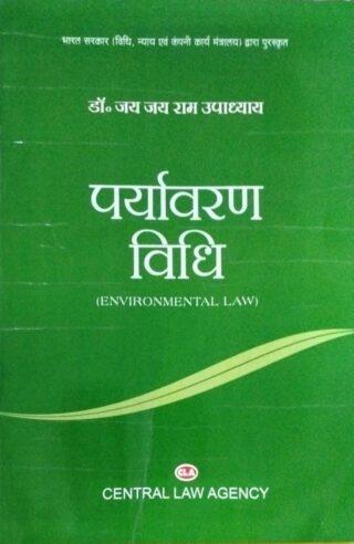 DR. Jai Jai Ram Upadhyay Environmental Law Environmental Law Central Law Agency