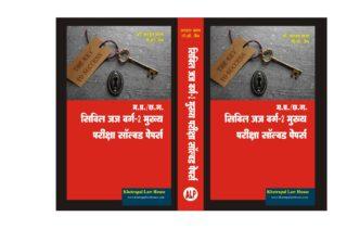 Dr. Farhat Khan P.C. Jain M.P./C. G. Civil Judge वर्ग 2 Main Exam Solved Papers  डॉ. फरहत खान पी .सी जैन म.प्र छ.ग. सिविल जज वर्ग 2 मुख्य परीक्ष साल्व्ड पेपर्स