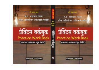 M.P. A.D.P.O. Exam(Madhya pradesh Sahayak Jila lok Abhiyojan Adhikari Pariksha) Practice Work Book (Samanya adhyayan Avam Vidhi) Publish By Khetrapal Law House Indore
