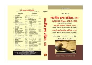 Khetrapals Indian Penal Code 1860(Diglot Edition 2021) By Paras Chandra Jain Published By:Khetrapal Law House, Indore